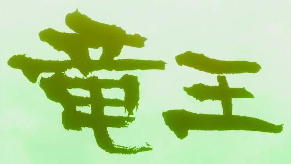 りゅうおう01 (1)