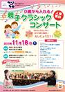 im_concert2017111803.jpg