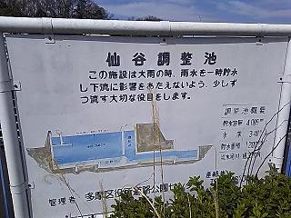 kyumi-senngokuike8.jpg