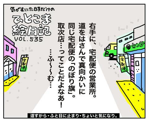 絵日記535