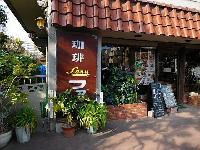 「fany(東京都板橋区蓮根3-14-25)」の画像検索結果