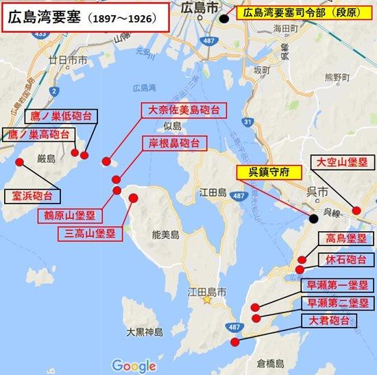 s-広島湾要塞
