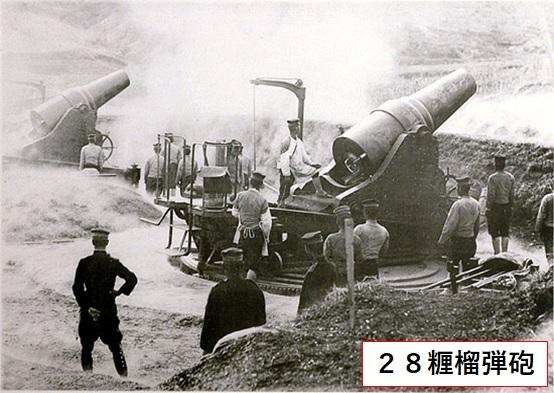 28糎榴弾砲