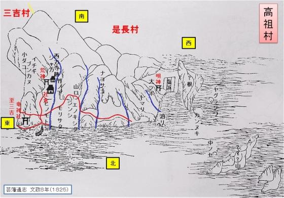 高祖・美能古地図完成全図