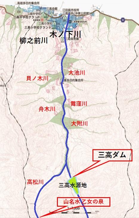 木ノ下川・三高ダム