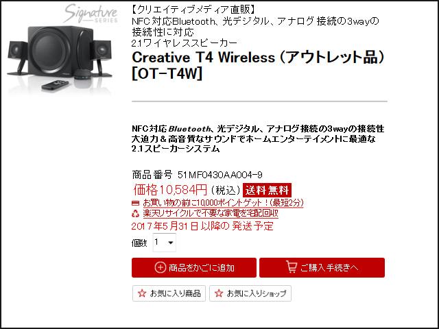 Creative_T4_Wireless_09.jpg