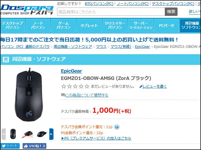 EpicGear_ZorA_11.jpg
