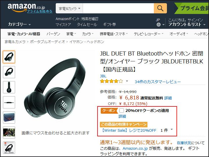 JBL_DUET_BT_01.jpg