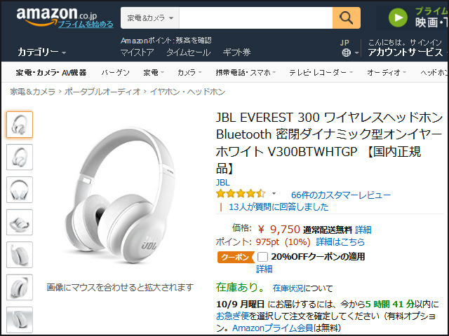 JBL_EVEREST_300_01.jpg