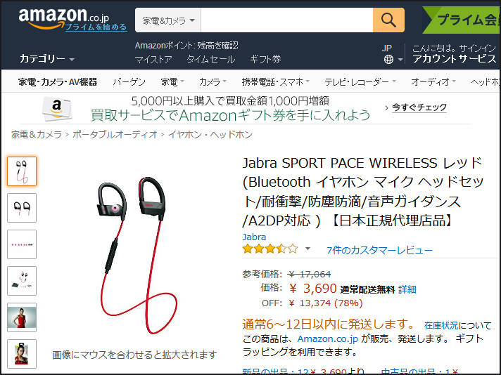 Jabra_SPORT_PACE_18.png