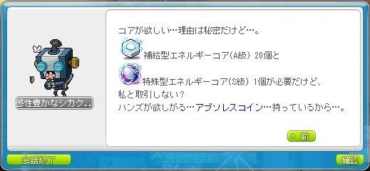Maple_171022_アブソコイン交換条件