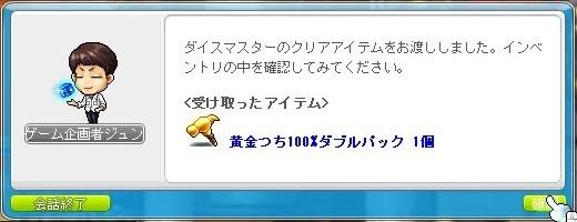 Maple_171022_100828_02なんと100%2個