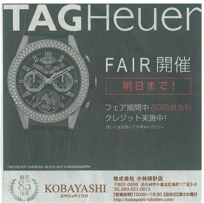 TAGHeuer FAIR開催!