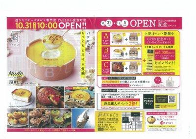 PABLO小倉京町店_400