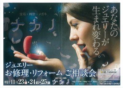 ジュエリーお修理・リフォームご相談会01