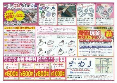 ジュエリーお修理・リフォームご相談会02