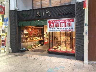 大感謝市~ゑり福~ .JPG