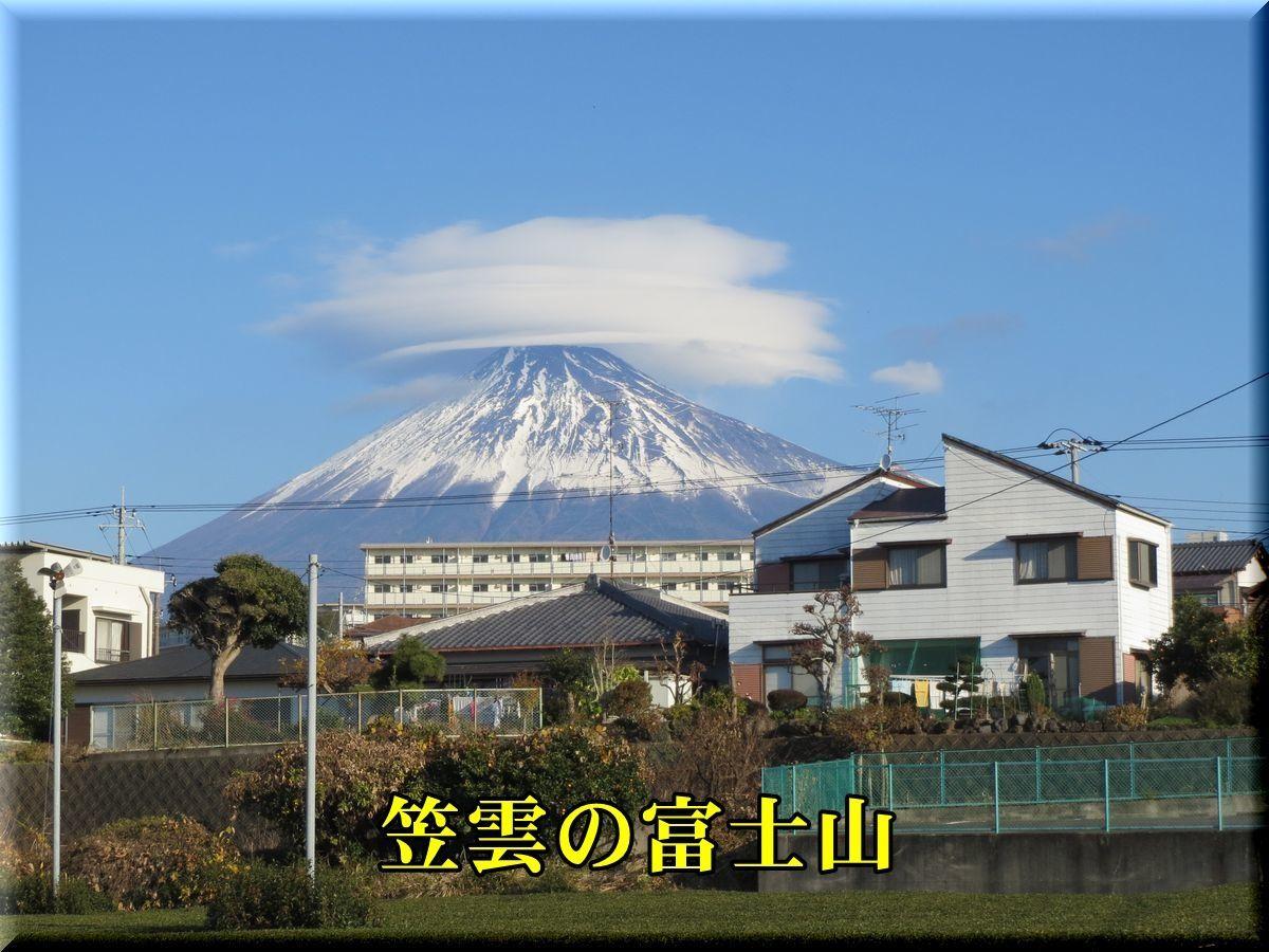 1fuji171203.jpg