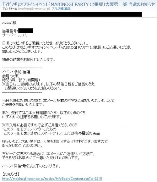 マビノギ オフラインイベント MABINOGI PARTY 出張版 大阪第一部 当選のお知らせ メール