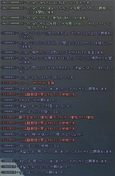 GMを見つけてサイコロ勝負!イベント チャットログ チャンネル