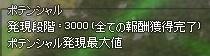 ポテンシャル 3000 発現最大値 カンスト 2