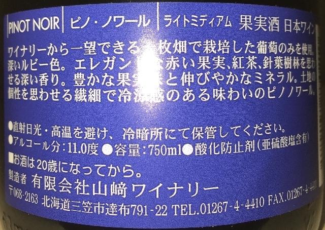 Yamazaki Winery Pinot Noir Blue Label 2015 part2