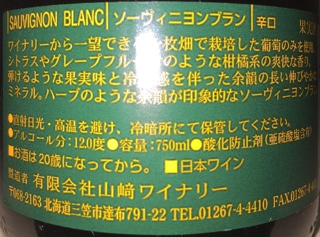 Yamazaki Winery Sauvignon Blanc 2016 part2