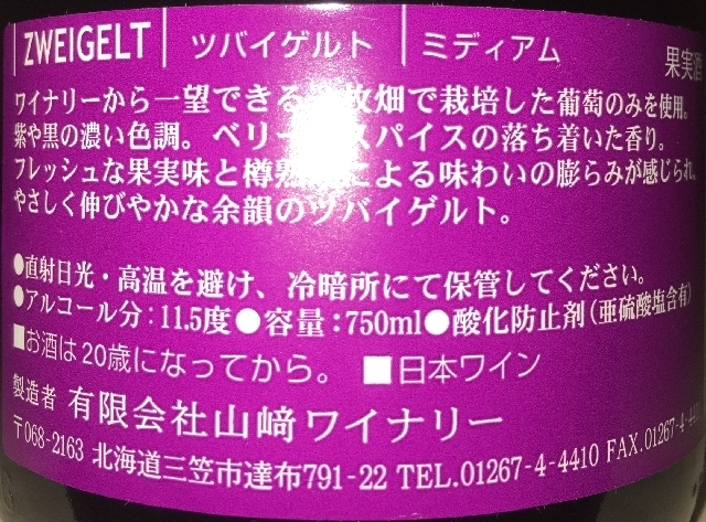 Yamazaki Winery Zweigelt Barrel Aging 2014 part2