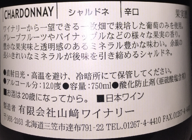 Yamazaki Winery Chardonnay Barrel Fermentation 2016 part2