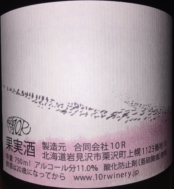 Kamihoro Wine Pinot Noir 10R 2015 part3