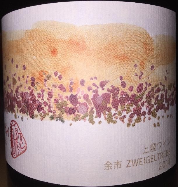 Kamihoro Wine Yoichi Zweigeltrebe 2014 part2