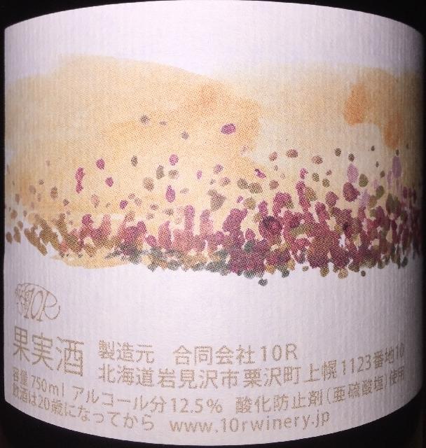Kamihoro Wine Yoichi Zweigeltrebe 2014 part3