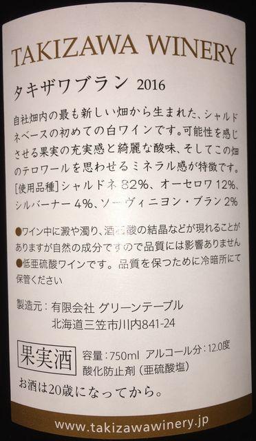 Takizawa Blanc Takizawa Winery 2016 part2