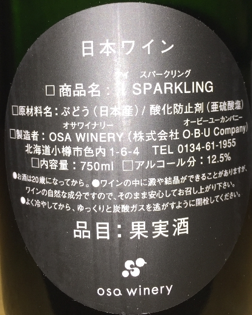 I Sparkling Traditional Brut Osa Winery 2015 part2