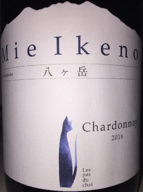 Domaine Mie Ikeno Chardonnay 2016