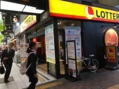ロッテリア 福岡新天町店