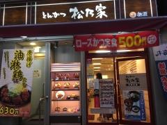 松乃家 天神北店