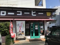 ハローコーヒー 清水店