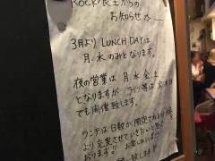 Rock食堂