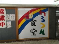カラフル食堂 パピヨン24店