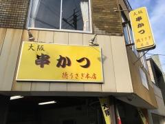 串カツ 徳うさぎ 本店