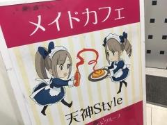 天神Style