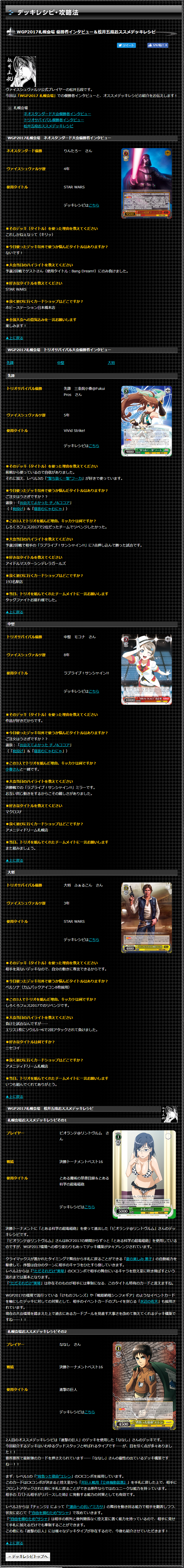 WGP_sapporo01.png