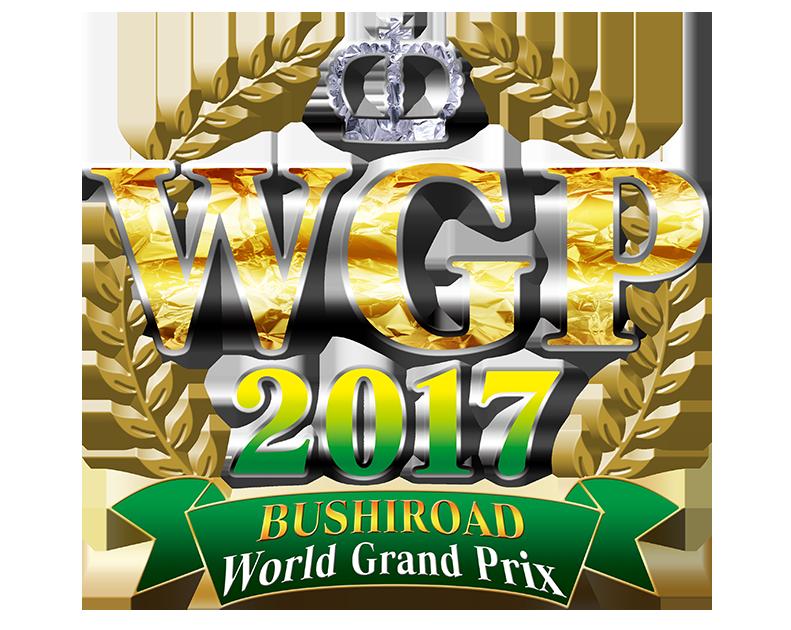 wgp2017_logo_20171221230943923.png