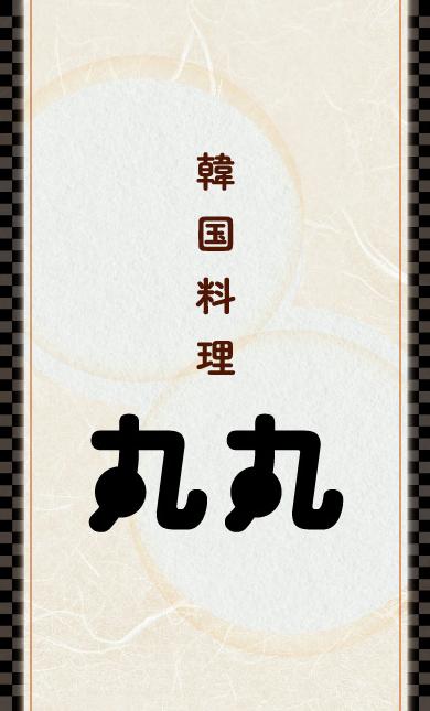 marumaru_card_201711_omote.jpg