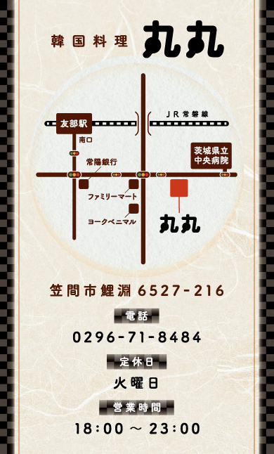 marumaru_card_201711_ura.jpg