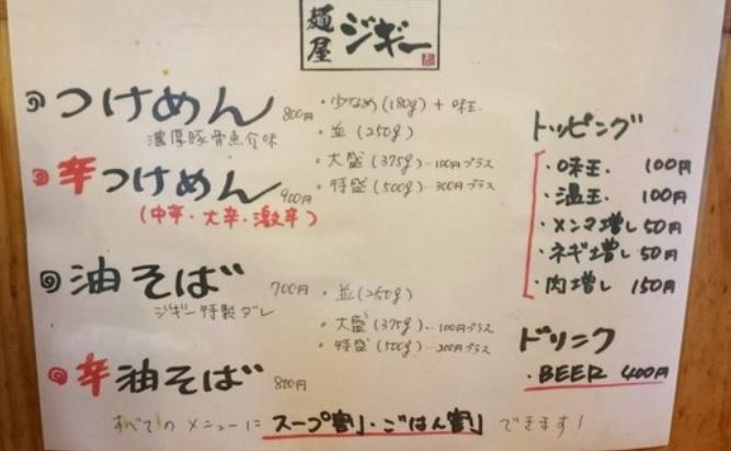 麺屋 ジギーNo1