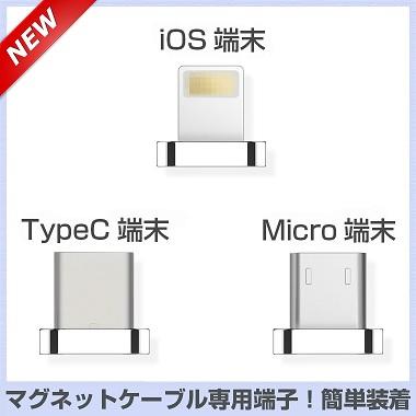 Micro USB ケーブル Type-C USB ケーブル iOS端末 Type-Cコネクタ マイクロ端末