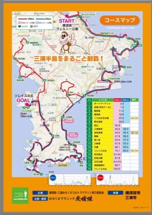 横須賀・三浦みちくさウルトラマラソン