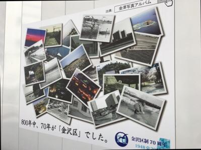 金沢区制70年